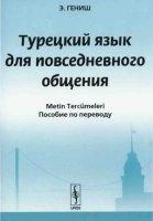Книга Турецкий язык для повседневного общения. Пособие по переводу