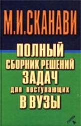 Книга Полный сборник решений задач для поступающих в ВУЗы, Группа А, Сканави М.И., 2003