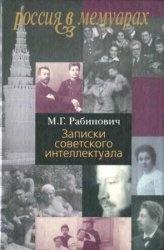 Книга Записки советского интеллектуала