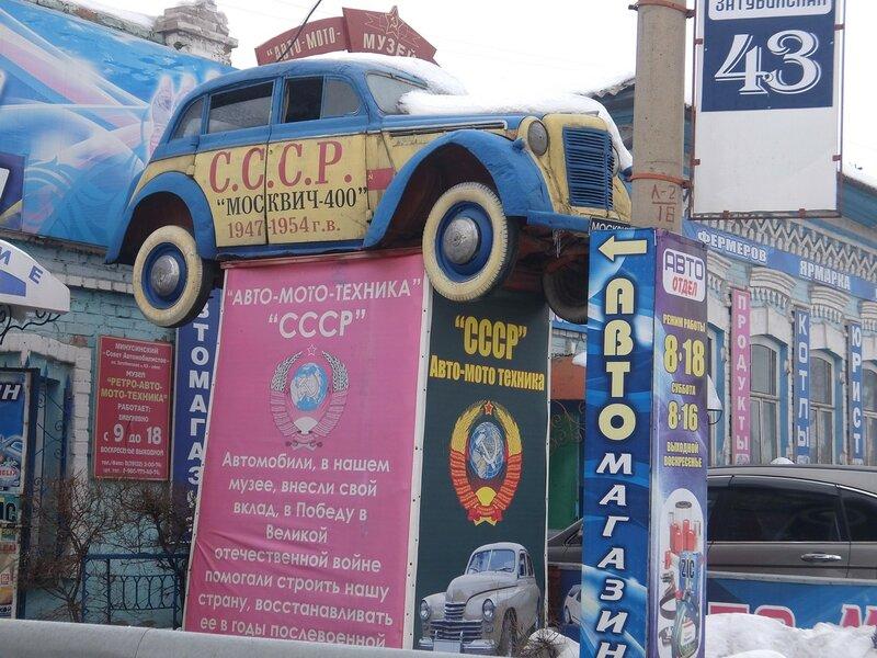Минусинск - Музей авто-мото-техники СССР