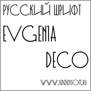Русский шрифт Evgenia Deco