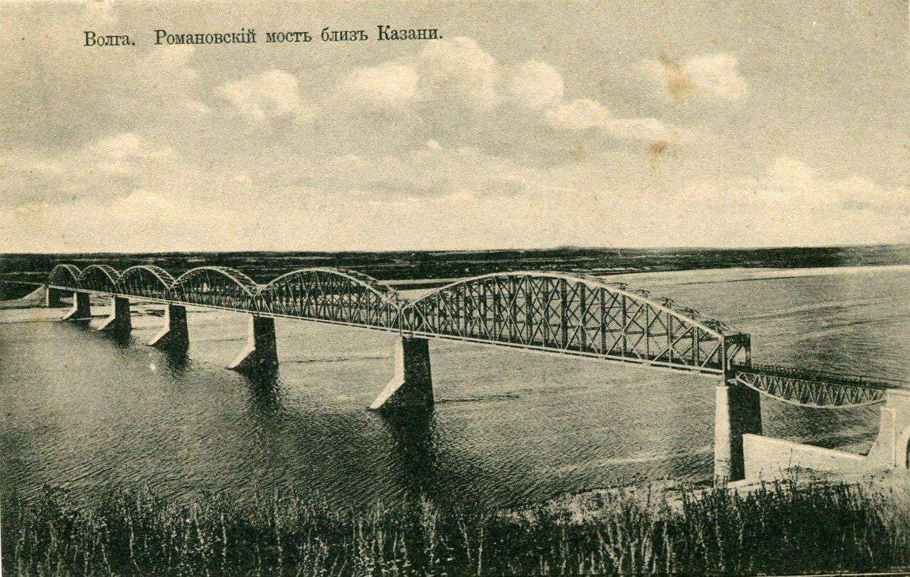 Романовский мост близ Казани
