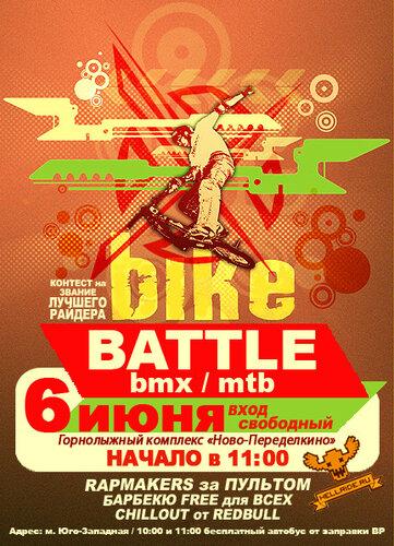 Bike Battle в Ново-Переделкино (06 июня 2009)