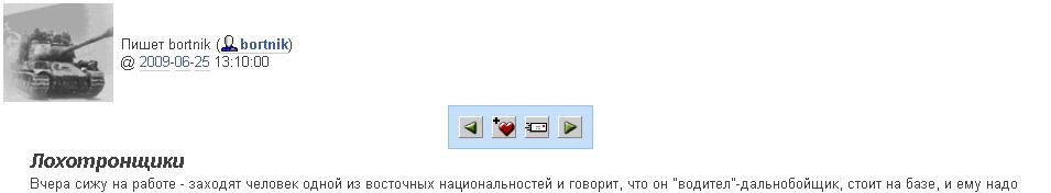 bortnik Лохотронщики