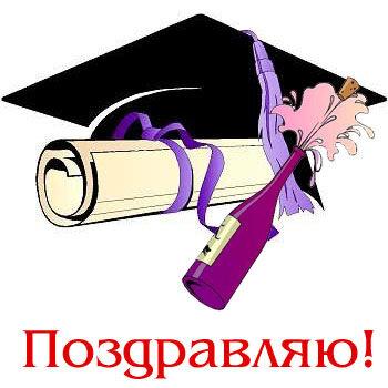 Поздравление с получением диплома о высшем образовании девушке 482