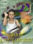 Детские рамки(школа) - открытки шаблоны для Photoshop