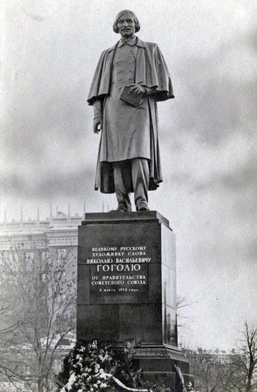Москва. Памятник Н.В. Гоголю