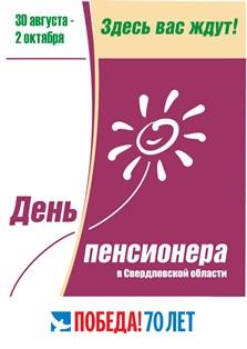 Den_pensionera logo А3_2014.JPG
