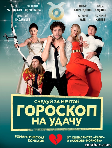 Гороскоп на удачу (2015/WEB-DL/WEB-DLRip)