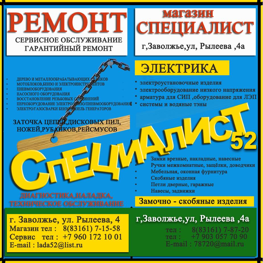 Сервисный центр Заволжье тел: +7 960 172 10 01 Режим работы с 08-00 до 20-00
