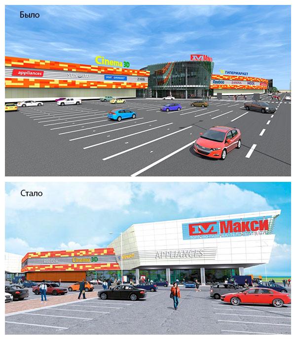 Был представлен новый проект ТРЦ Макси на ул. Луганской