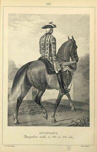 562. ЛИТАВРЩИК Драгунского полка, с 1764 по 1775 год.