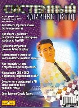 Журнал Системный администратор февраль 2007