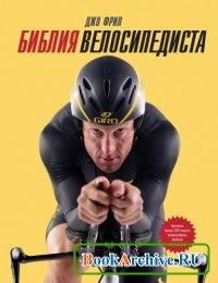 Библия велосипедиста