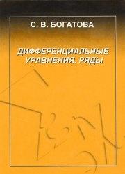 Книга Дифференциальные уравнения. Ряды