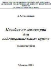 Книга Пособие по геометрии для подготовительных курсов, Планиметрия, Прокофьев А.А., 2003