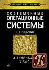 Книга Книга Современные операционные системы. 4-е издание