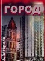 Книга Андрей Загорцев - Город (аудиокнига)