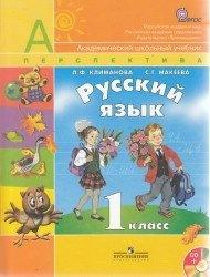 Русский язык. Учебник. 1 класс.
