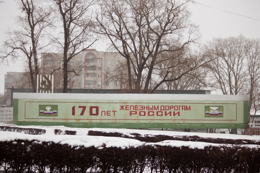 Россия, Мордовия, Рузаевка