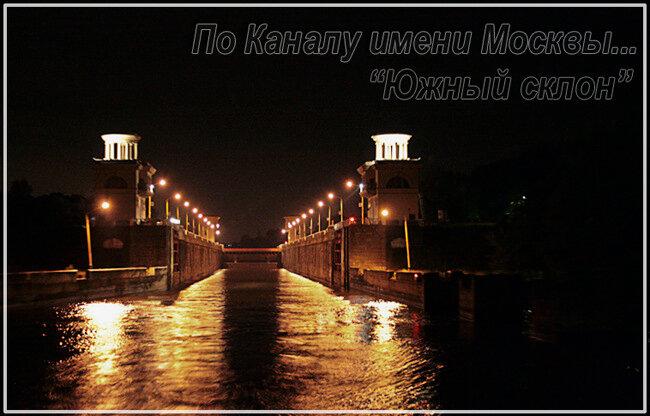склон канала имени Москвы.