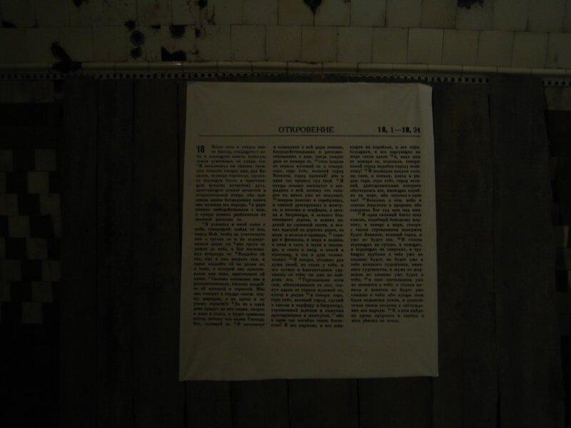 Откровение Иоанна 18