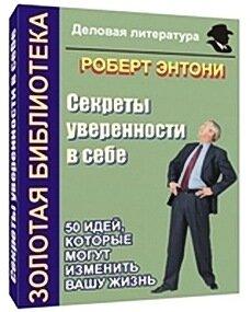 Роберт Энтони - Секреты уверенности в себе