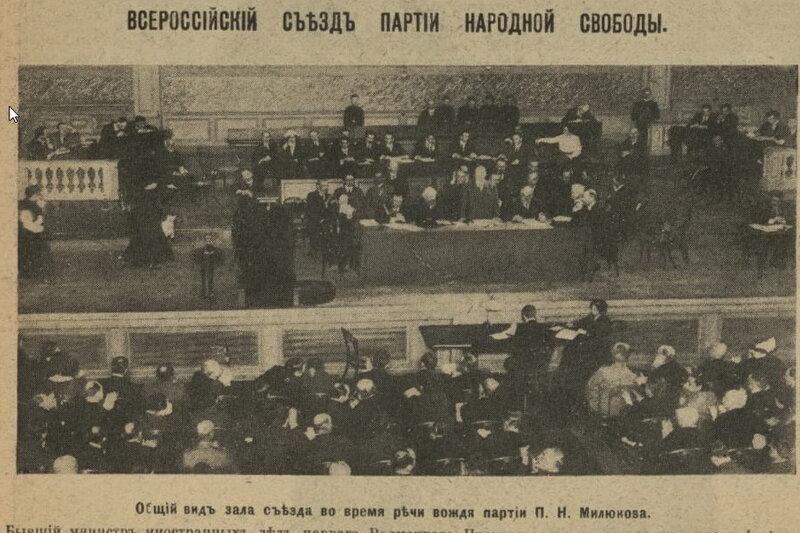Всеросийский съезд партии народной свободы