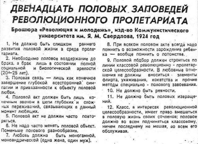 Перипетии проституции и секса в СССР. 1920-1991 г. ( 40 фото ) 18 + 4c7183badca1b598061ad71d952.jpg