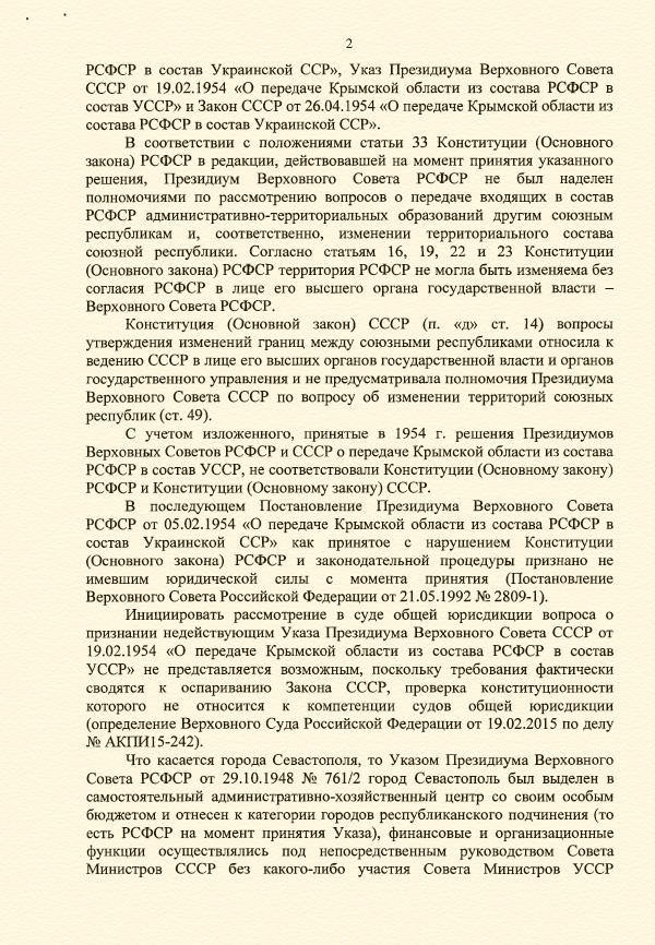 ГП РФ о Крыме 2.jpg