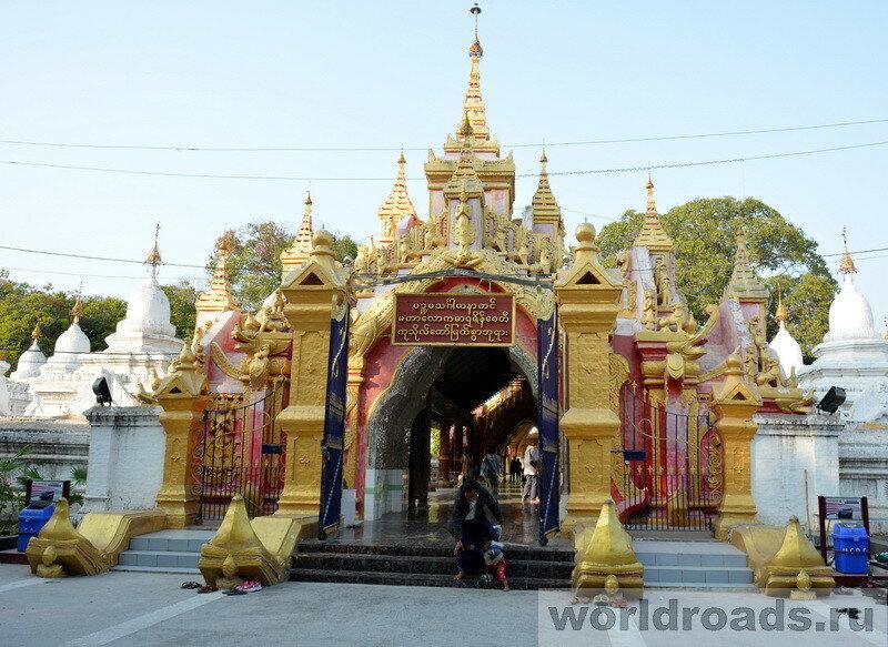 Maha Lokamarazein Kuthodaw Pagoda