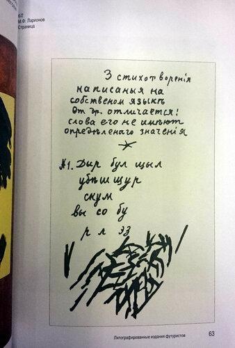 rus-futuristic-book-2.jpg