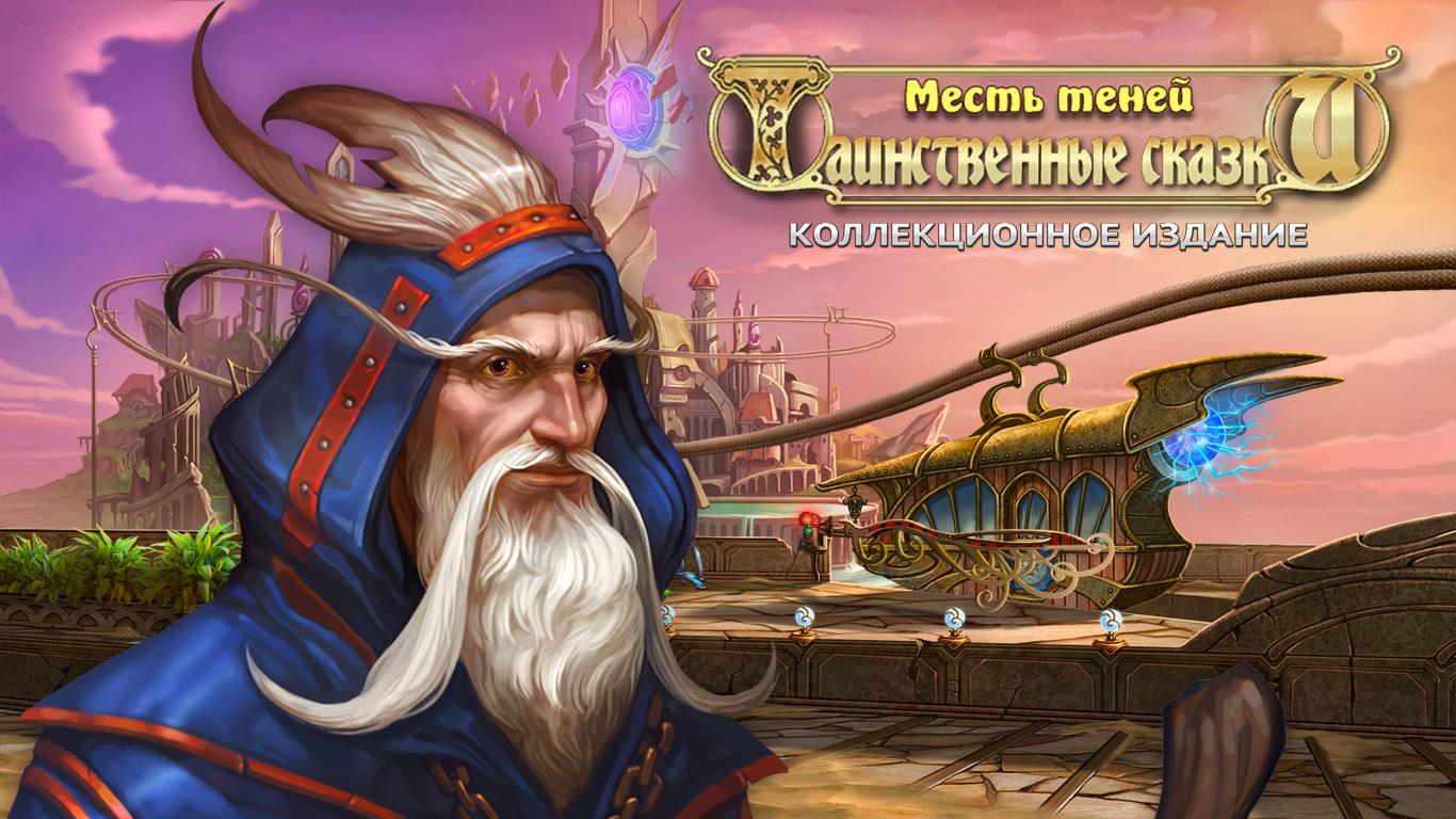 Таинственные сказки 2: Месть Теней. Коллекционное издание | Shrouded Tales 2: Revenge of Shadows CE (Rus)