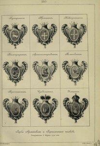 253. Гербы Армейских и Гарнизонных полков, утвержденные 8 Марта 1730 года.