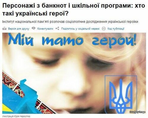 FireShot Screen Capture #2454 - 'Персонажі з банкнот і шкільної програми_ хто такі українські герої_' - www_radiosvoboda_org_content_article_26942330_html.jpg