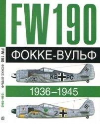 Книга Фокке-Вульф Fw 190, 1936-1945