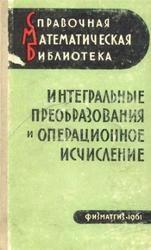 Книга Интегральные преобразования и операционное исчисление, Диткин В.А., Прудников А.П., 1961