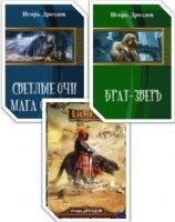 Книга Дроздов Игорь в 3 книгах