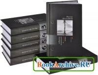 Книга Варлам Шаламов. Собрание сочинений (6 книг)