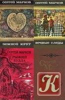 Книга Книга Марков Сергей Николаевич - 10 произведений