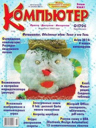 Книга Журнал: Компьютер №9-10 (сентябрь-октябрь 2013)