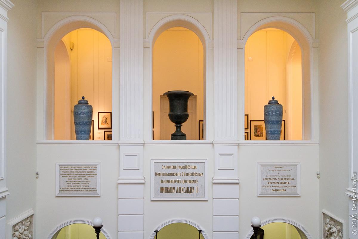 Художественный музей Радищева интерьер 9