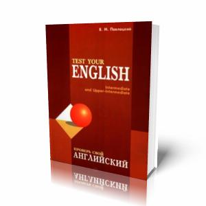 Проверь свой английский / Test Your English (все 2 части)