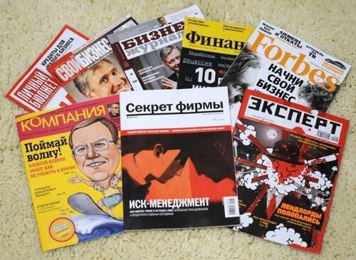 Бизнес журналы