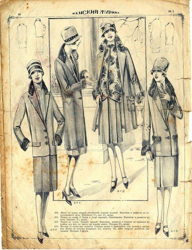 Журнал история моды читать онлайн - e84