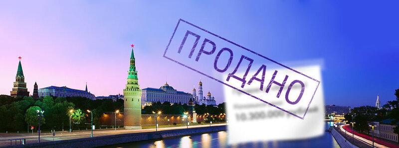 Russia for Sale