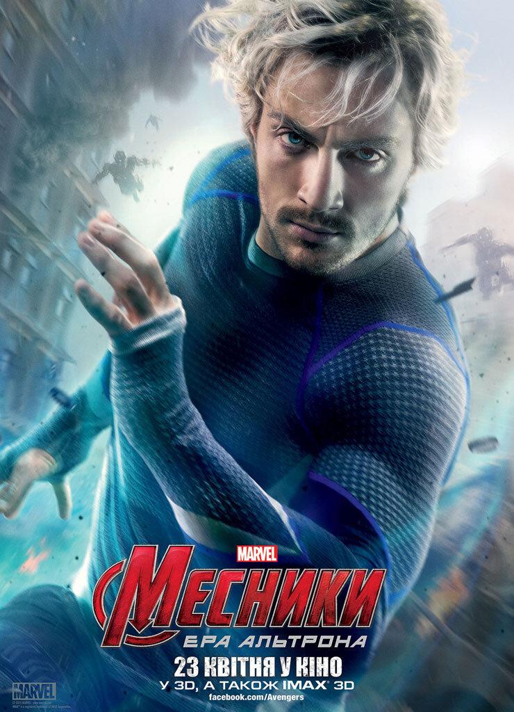 Avengers1.2x1.8-_Quik-Silver_1.jpg