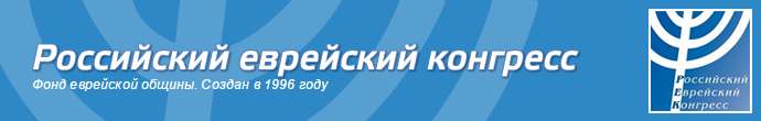 Российский еврейский конгресс в лицах