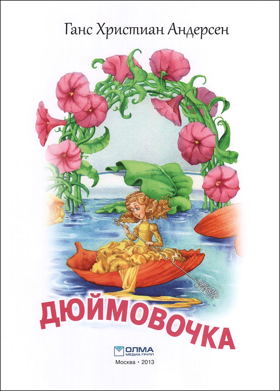 «Ольга