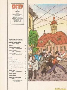 Детский журнал Костёр декабрь 1988.